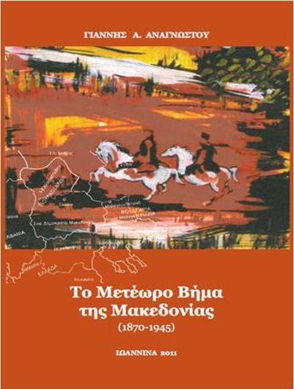 """Το Πνευματικό Κέντρο του Δήμου Ιωαννιτών παρουσιάζει το βιβλίο του Γιάννη Αναγνώστου """"Το Μετέωρο Βήμα της Μακεδονίας"""" (2 Νοεμβρίου 2016)"""