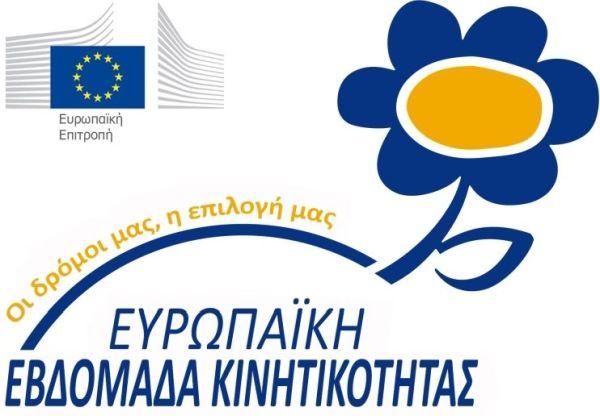 Δήμος Ηγουμενίτσας: Συντονισμός Δράσεων Για Την Ευρωπαϊκή Εβδομάδα Κινητικότητας 2019