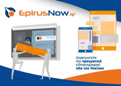 EpirusNow.gr