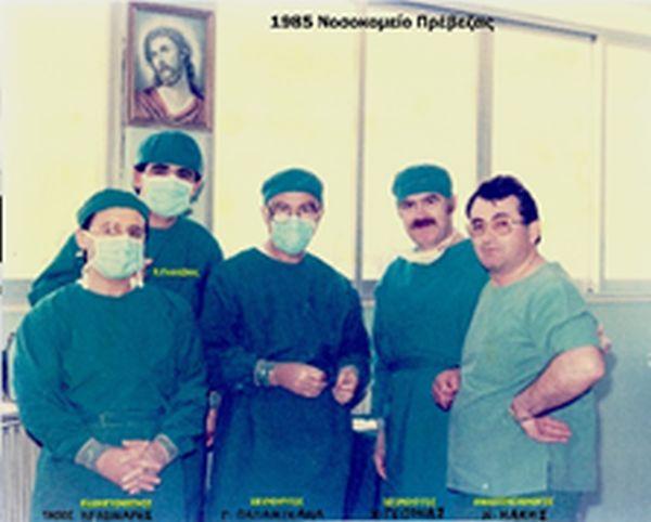 γνωριμίες για νοσοκόμες και γιατρούς