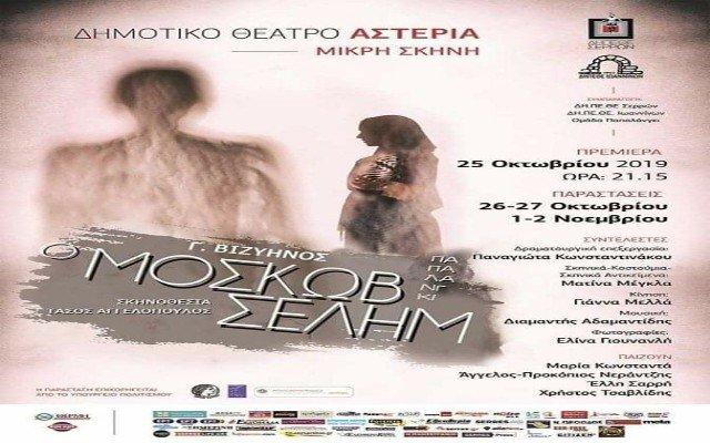 Γιάννενα: Πρεμιέρα για την παράσταση «Ο Μοσκώβ-Σελήμ»