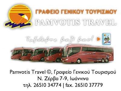 Pamvotis Travel