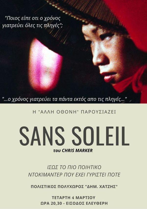 """Αποτέλεσμα εικόνας για Γιάννενα: Η """"Αλλη"""" Οθόνη - Sans Soleil,του Κρις Μαρκέρ"""