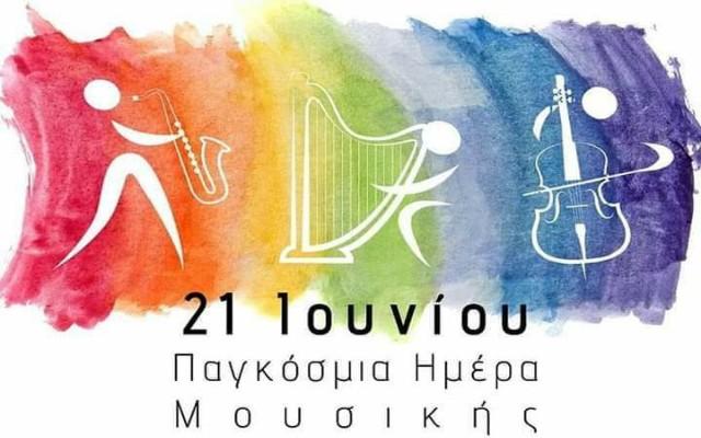Γιάννενα: Εκδήλωση για την Παγκόσμια ημέρα Μουσικής