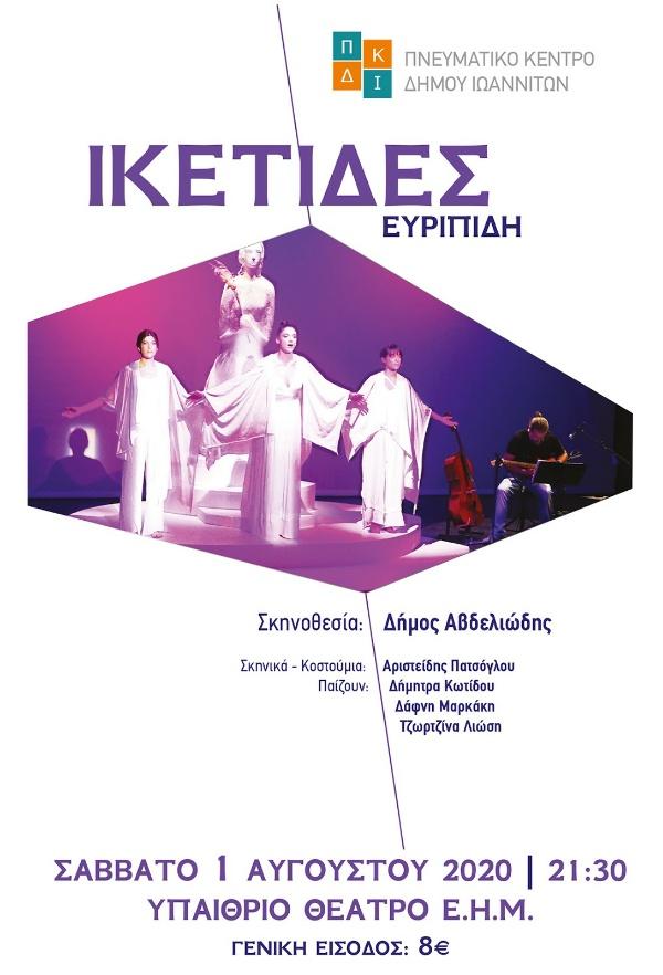 Γιάννενα: Ικέτιδες του Ευριπίδη, αύριο στο θέατρο Ε.Η.Μ.